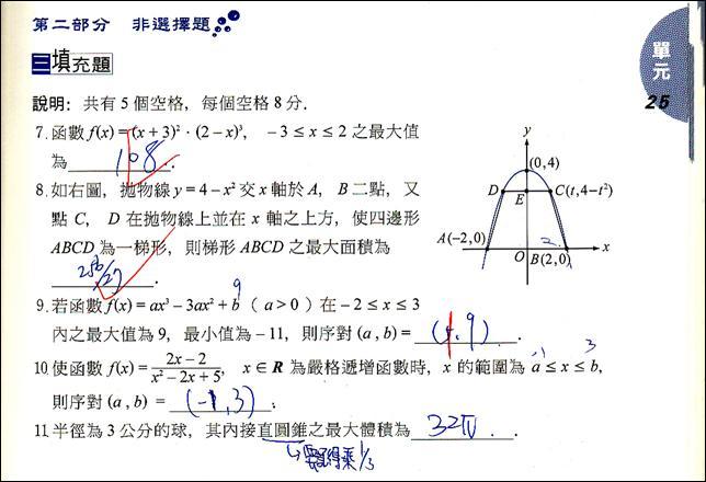 諸外国の数学教科書の一考察 ...